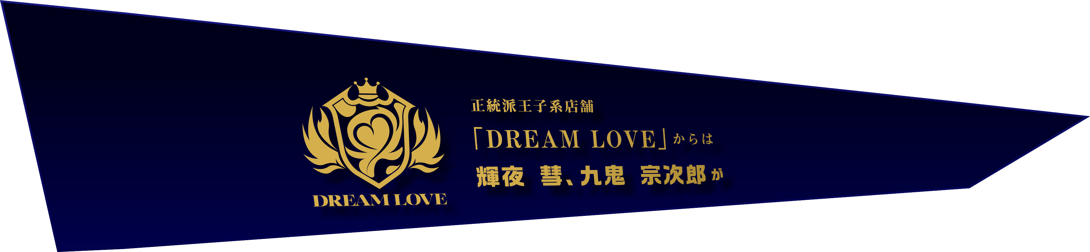 DREAM LOVE